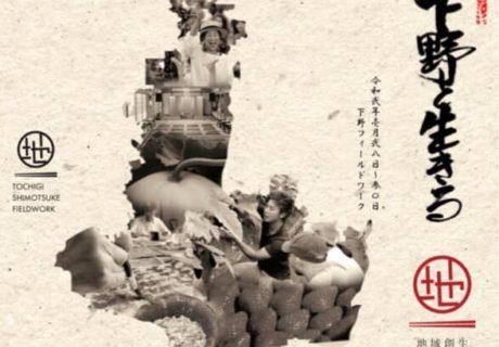 キリン地域トレセン 下野FW 2020.01.28〜30